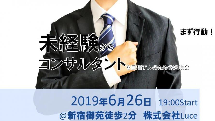 【イベント告知】業界未経験からコンサルタントを目指す人のための勉強会