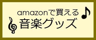 amazonで買える音楽グッズ