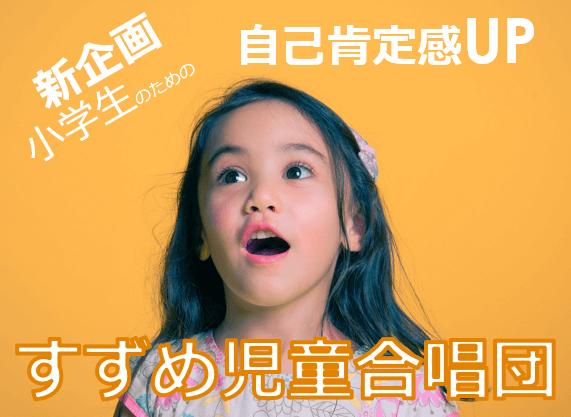 すずめ児童合唱団