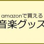 amazonで買える音楽に役立つグッズ集